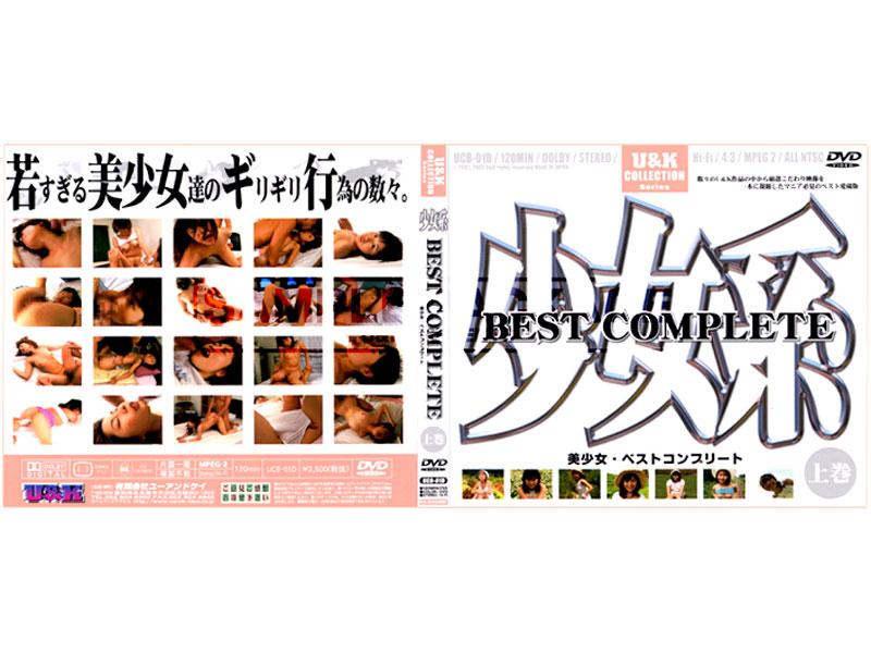 [UCB-01D] 「少女系」BEST COMPLETE(上巻) U</p></div><div class=