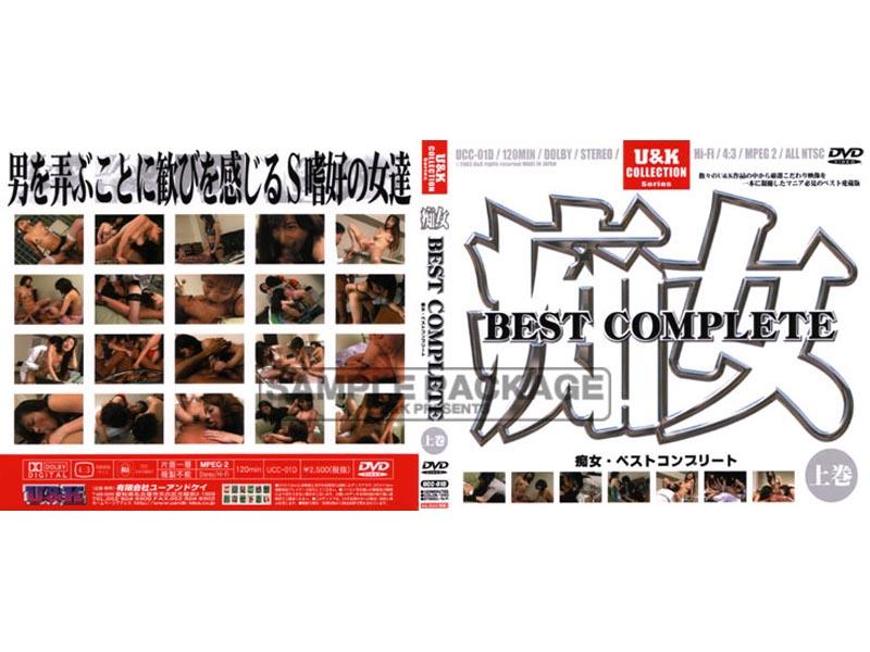 [UCC-01D] 「痴女」BEST COMPLETE(上巻) U</p></div><div class=