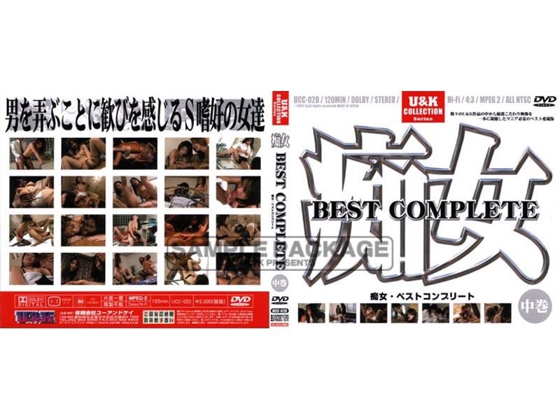 [UCC-02D] 「痴女」BEST COMPLETE(中巻) UCCD