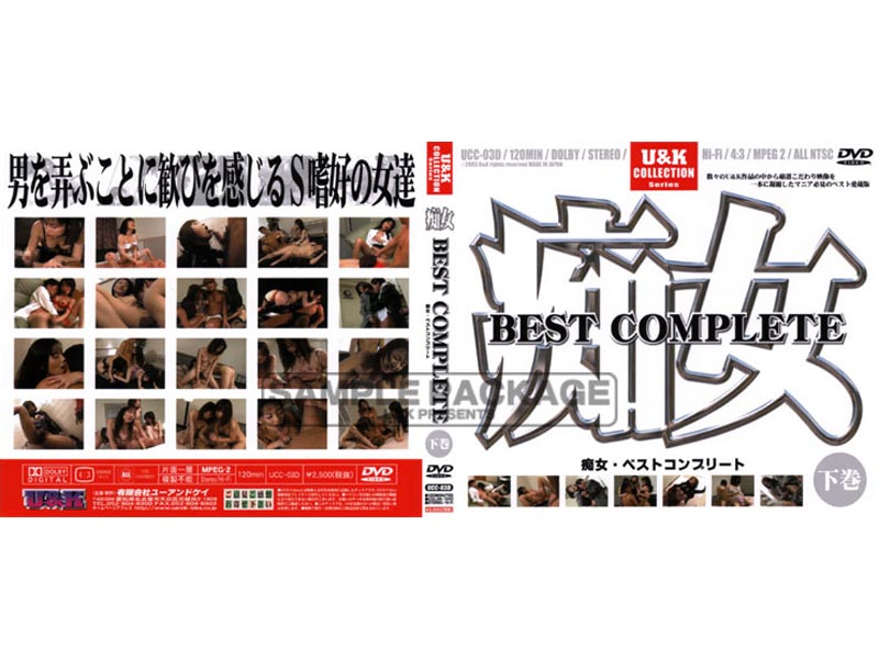 [UCC-03D] 「痴女」BEST COMPLETE(下巻) U</p></div><div class=
