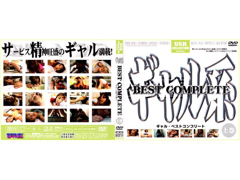 [UCG-01D] 「ギャル系」BEST COMPLETE(上巻) UCGD