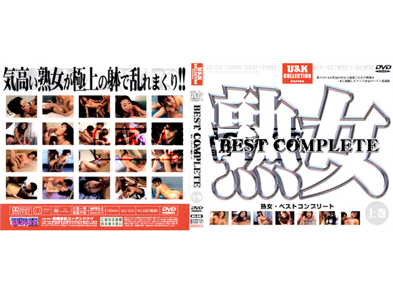 [UCJ-01D] 「熟女」BEST COMPLETE(上巻) UCJD