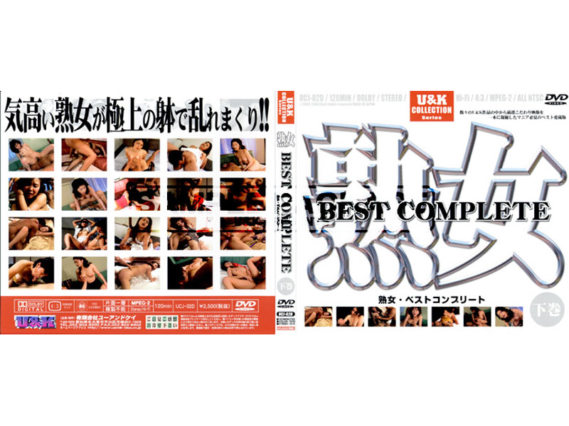 [UCJ-02D] 「熟女」BEST COMPLETE(下巻)