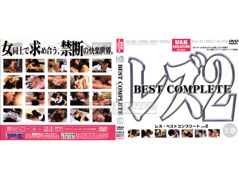 [UCL-04D] 「レズ2」BEST COMPLETE(上巻) U</p></div><div class=