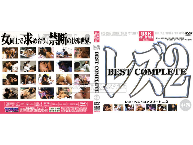 [UCL-05D] 「レズ2」BEST COMPLETE(中巻)