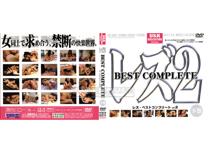 [UCL-06D] 「レズ2」BEST COMPLETE(下巻) UCLD