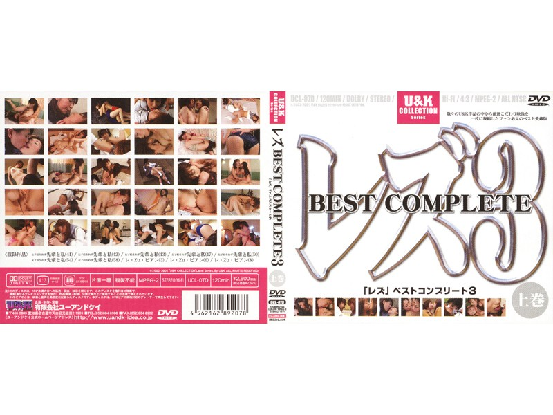 [UCL-07D] 「レズ」ベストコンプリート 3 上巻 女優多数