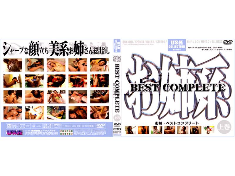 [UCN-01D] 「お姉系」BEST COMPLETE(上巻) UCND