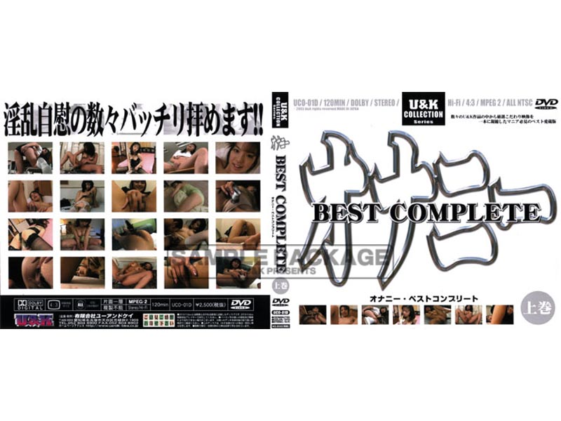 [UCO-01D] 「オナニー」BEST COMPLETE(上巻) UCOD