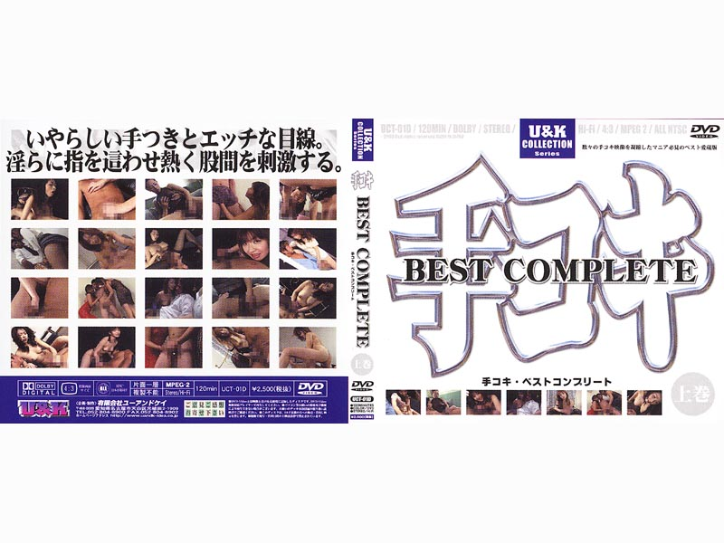 [UCT-01D] 「手コキ」BEST COMPLETE(上巻) U</p><div class='yarpp-related'><h3>Related posts:</h3><ol><li><a href=