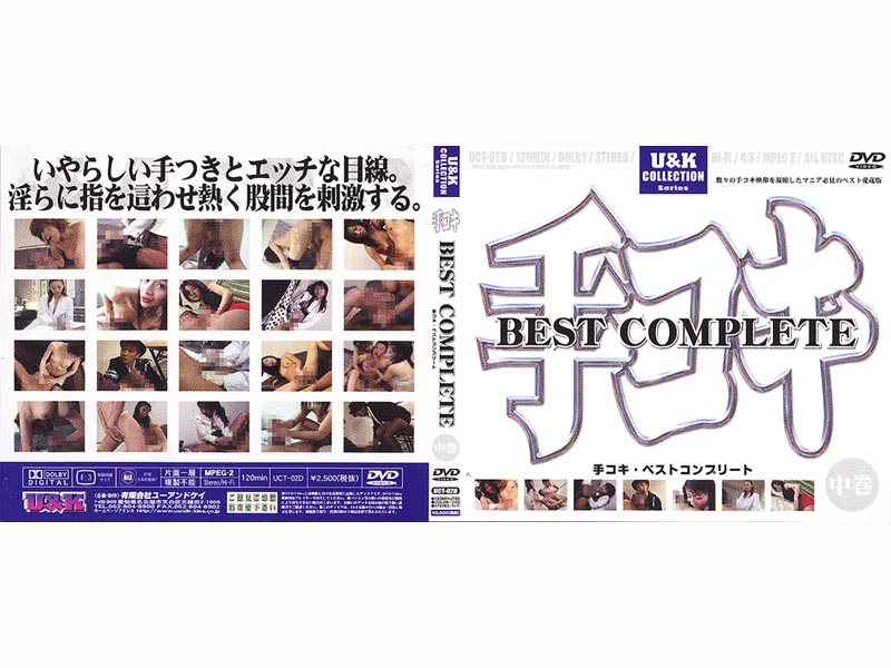 [UCT-02D] 「手コキ」BEST COMPLETE(中巻)