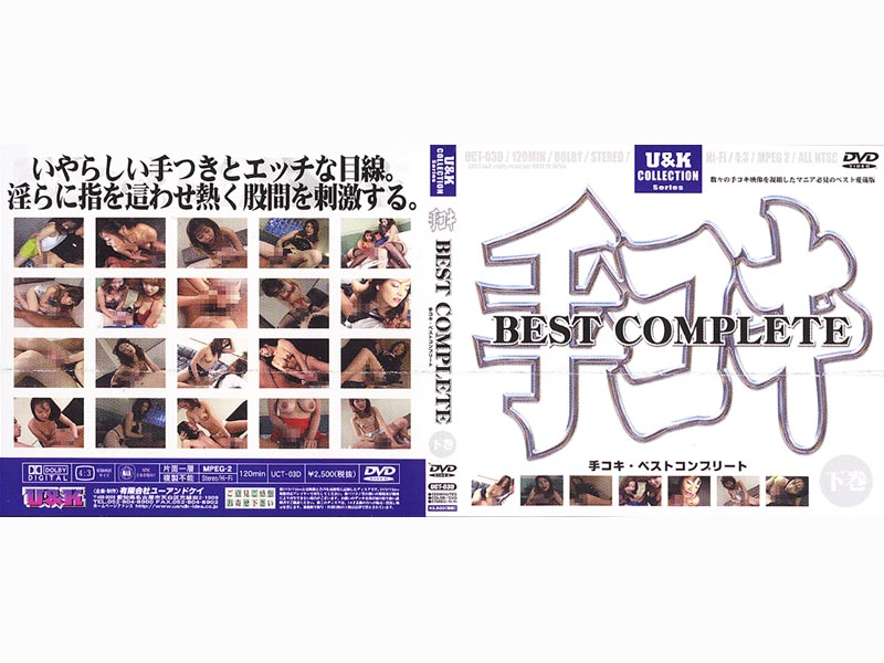 [UCT-03D] 「手コキ」BEST COMPLETE(下巻) U</p></div><div class=