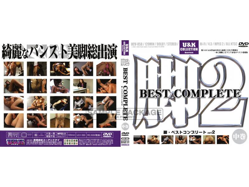 [UCV-05D] 「脚2」BEST COMPLETE(中巻)