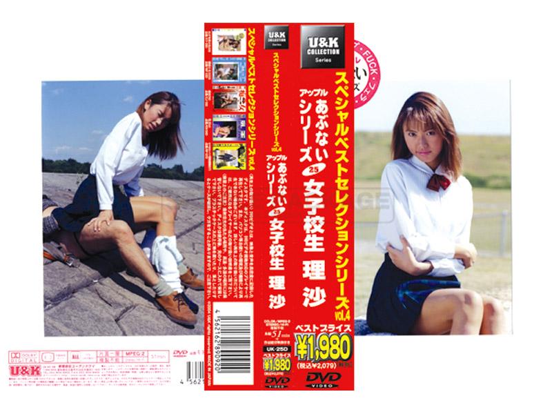 [UK-25D] あぶないシリーズ 25 女子校生・理沙 U</p></div><div class=