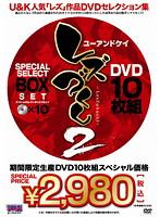 「ユーアンドケイ レズづくし 2 DVD 10枚組 SPECIAL SELECT BOX SET」のパッケージ画像