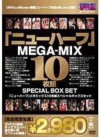 U&K「ニューハーフ」MEGA―MIX10枚組スペシャルBOXセット[完全限定生産]