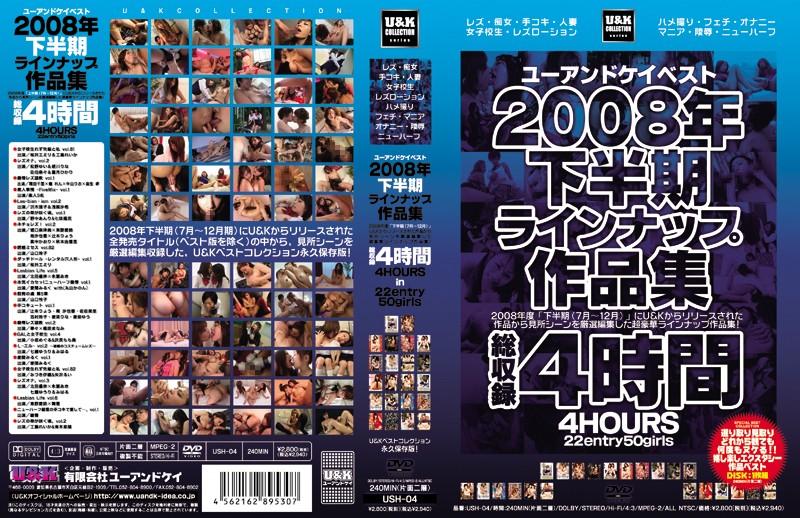 [USH-04] 2008年下半期ラインナップ作品集
