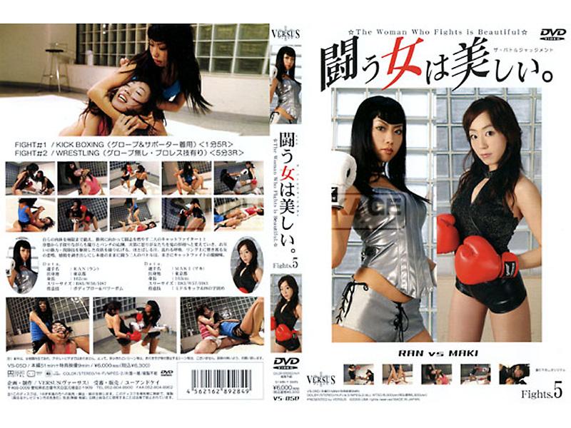 [VS-05D] 闘う女は美しい。 5 MAKI U</p></div><div class=