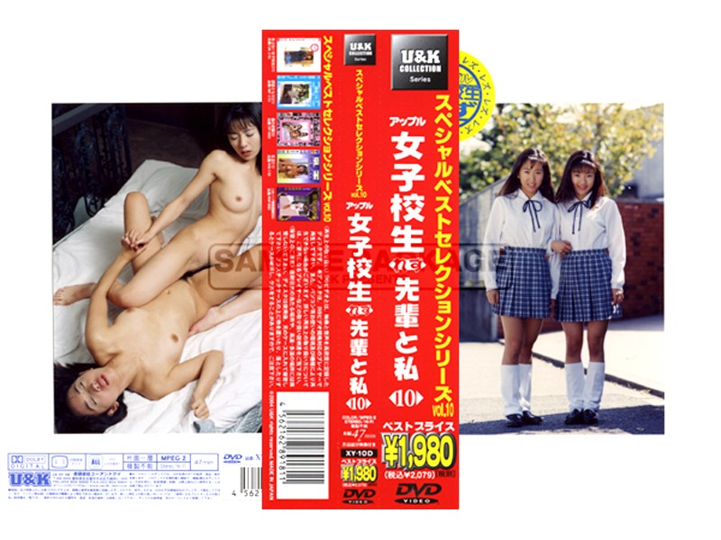 [XY-10D] 女子校生れず先輩と私 10 XYD 麻田淳子