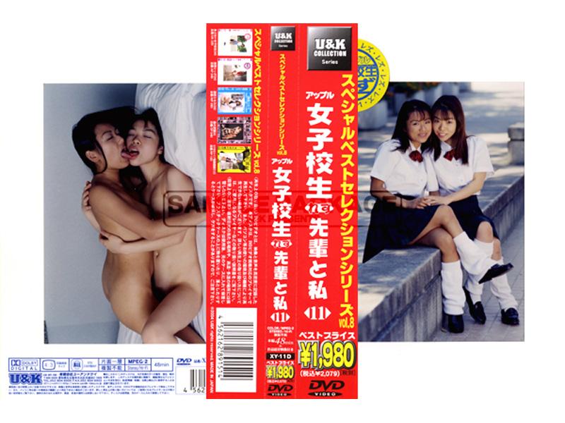 [XY-11D] 女子校生れず先輩と私 11