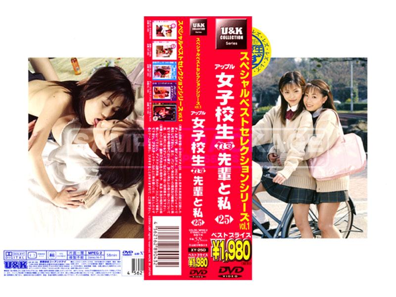 [XY-25D] 女子校生れず先輩と私 25 後藤奈美 U</p></div><div class=