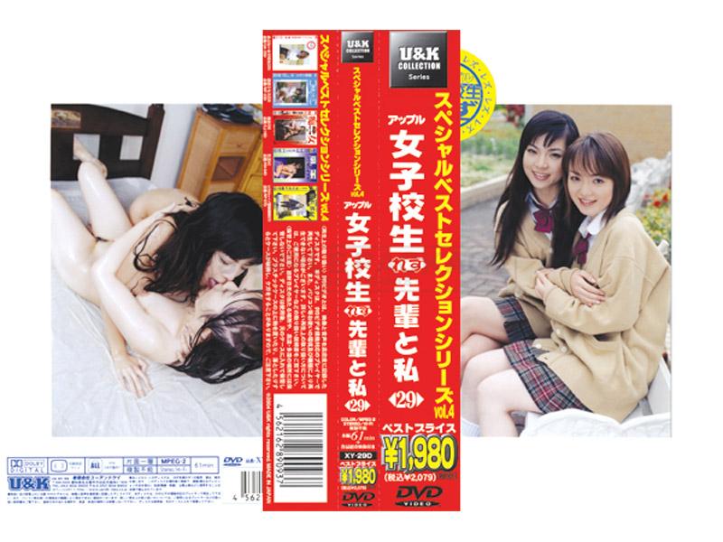 [XY-29D] 女子校生れず 先輩と私 29 今井晴華 小林里美