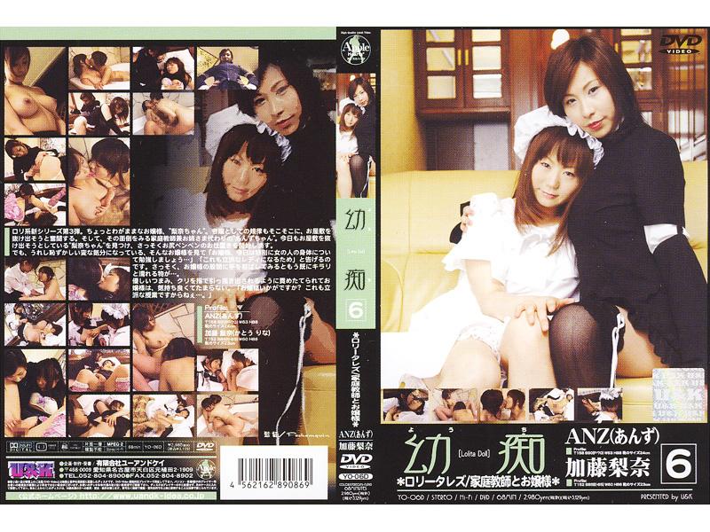 [YO-06D] 幼痴 6 ロリータレズ 家庭教師とお嬢様 ANZ YOD