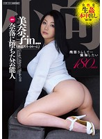 AVOP-172 [Retirement Work] Komukai Minako In ... [intimidation Suite] Gossip Celebrity Minako (30) Minako Komukai