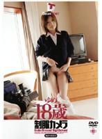 「制服カメラ ゆめ18歳」のパッケージ画像