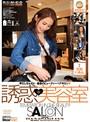 誘惑◆美容室 花咲いあん パンティと生写真付き