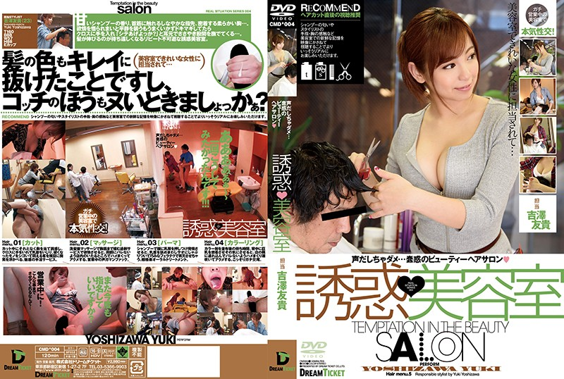 CENSORED [FHD]cmd-004 誘惑◆美容室 吉澤友貴, AV Censored