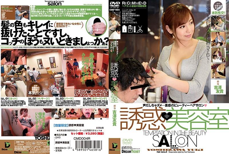 【数量限定】誘惑◆美容室 吉澤友貴 ローターと生写真付き