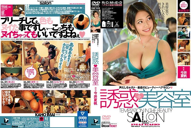 CMD-028  The Temptation Salon Kaho Imai