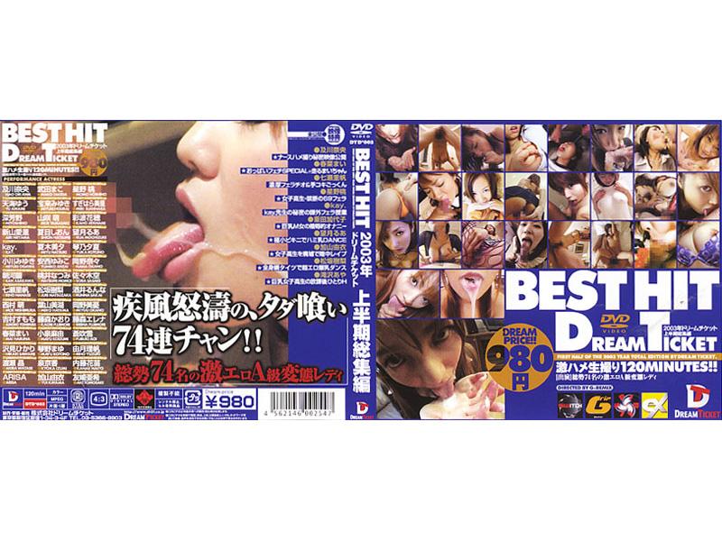 [DTD-003] BEST HIT DREAM TICKET 2003年上半期総集編 ドリームチケット