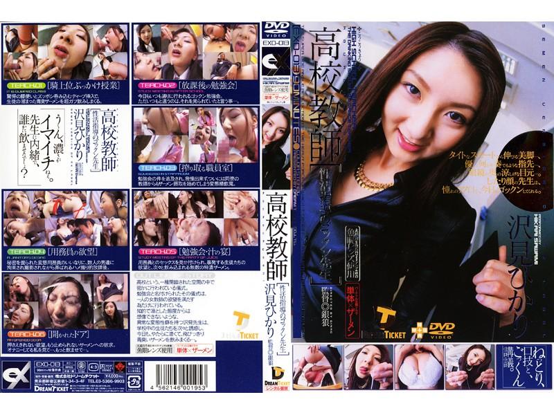 [EXD-013] 高校教師 EXD