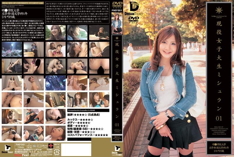 現役女子大生ミシュラン 01