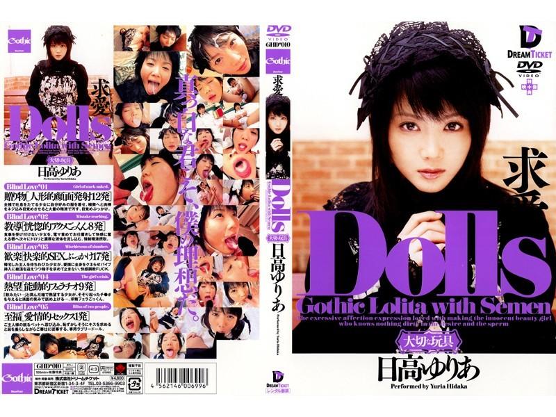 GHD-010 Dolls[大切な玩具] 求愛 日高ゆりあ