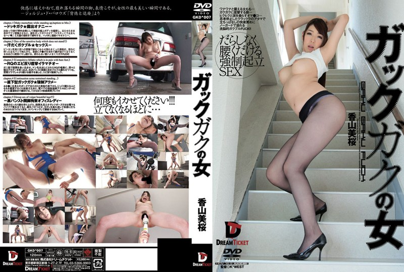 [GKD-007] ガックガクの女 香山美桜