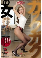 GKD-013 Gakkugaku Of Woman Okazaki Emily