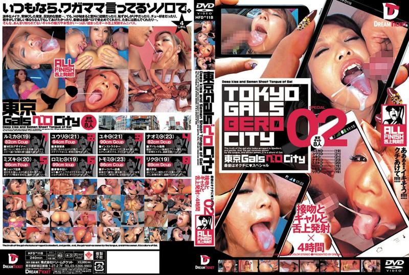 [HFD-118] 東京GalsベロCity 最後はオクチに◆スペシャル 02 接吻とギャルと舌上発射×4時間 七瀬ゆうり 企画 仲村ろみひ 石川みずき HFD