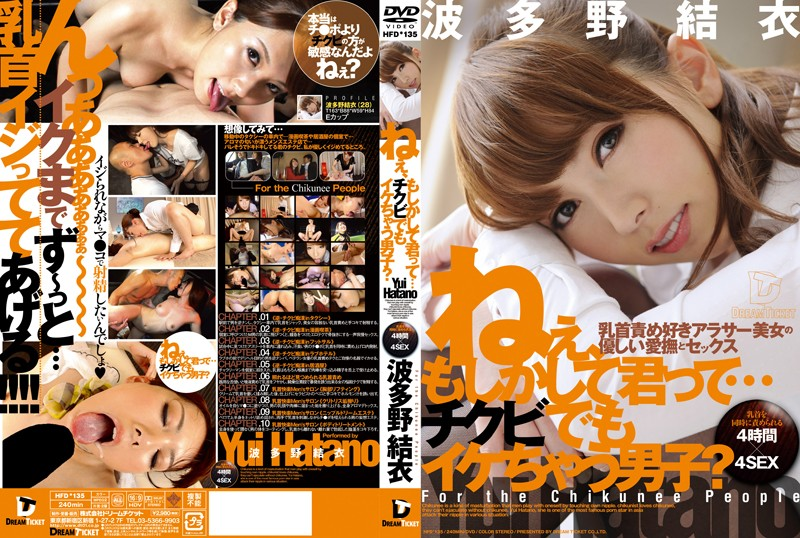 HFD-135 Hey, Chow Did You Mean Cool In You I … Chikubi Boys? 4 Hours Yui Hatano