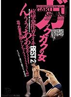【DMM限定】ガックガクの女 痙攣発作ガチイキBEST 2 KAORIさんのパンティと生写真付き