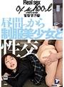【DMM限定】昼間っから制服美少女と性交6 完全なる着衣挿入 4時間 篠田ゆうさんのパンティと生写真付き