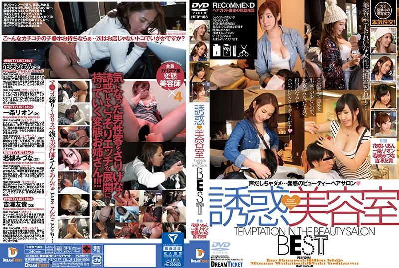 [HFD-165] 誘惑◆美容室 BEST 一条リオン  ザーメン  職業  アクメ  パイパン HFD  巨乳