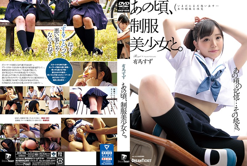 HKD-006  I Remember Those Days, When I Was With A Beautiful Young Girl In Uniform Suzu Arima