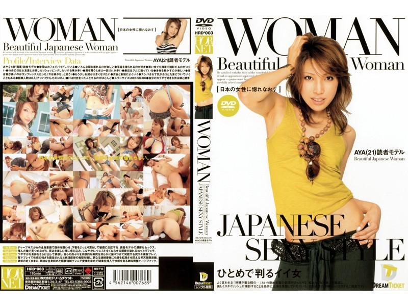[HRD-003] WOMAN[日本の女性に惚れなおす] 桜庭彩