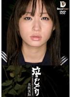 泣きじゃくり 泣き虫美少女・涙ぼろぼろイラマチオ 大沢美加