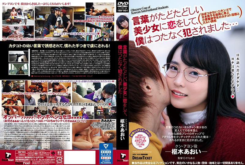 ISD-001 I Fell In Love With A Beautiful Girl Who Speaks In Broken Japanese And She Fucked Me… Aoi Kururugi