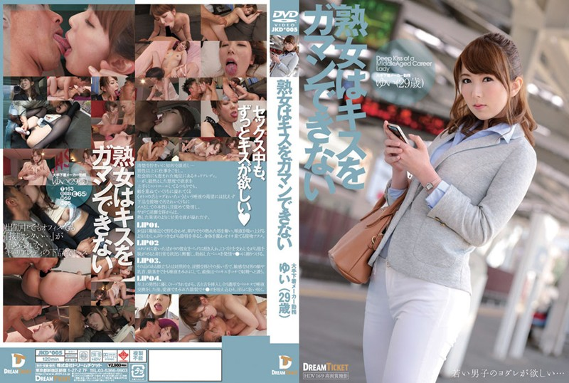 JKD-005 Milf Can Not Stand The Kiss Yui Hatano