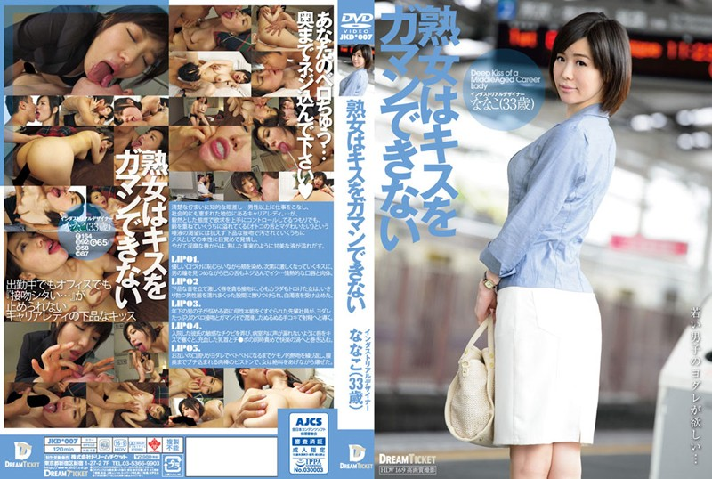 Solowork JKD-007 Milf Nanako Forest That Can Not Stand The Kiss  キス・接吻